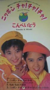 Konpeitou - Nippon Cha! Cha! Cha! (Kobo Chan 1st Opening Theme) Single cover