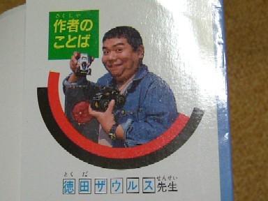 Zaurus Tokuda