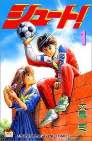 Shoot! 1 cover: Kazumi Endou dan Toshihiko Tanaka