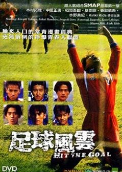 Shoot! Hit The Goal (1994)