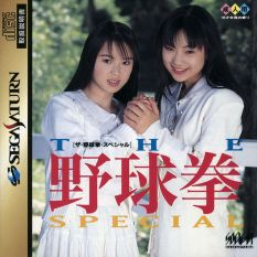 597px-TYS_Saturn_JP_Box_Front[1]