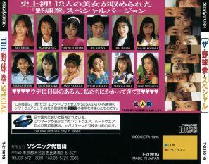 764px-TYS_Saturn_JP_Box_Back[1]
